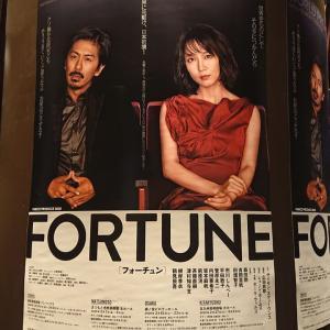 ◆FORTUNE_2020/01/16