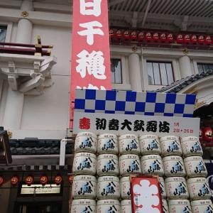 ◆壽初春大歌舞伎 夜の部_2020/01/26