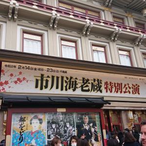 ◆市川海老蔵特別公演_2020/02/15