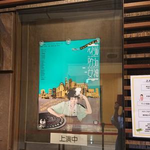 ◆ケムリ研究所 no.1 ベイジルタウンの女神_2020/09/19