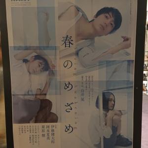 ◆春のめざめ_2019/04/20