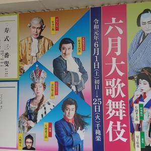 ◆六月大歌舞伎 夜の部_2019/06/02