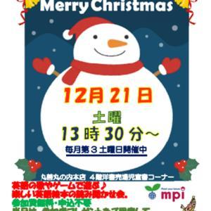 書店イベント~クリスマスの絵本読み聞かせ会に参加してみませんか?
