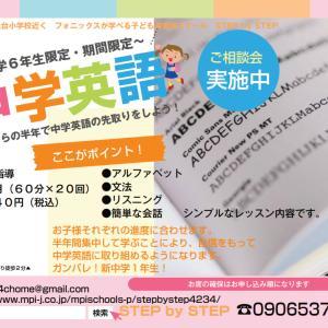 小学6年生さん対象の6か月『中学英語準備コース』はあと1週間で締め切ります