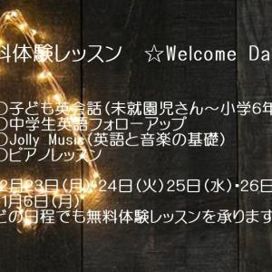 来週は無料体験レッスン☆Welcome Days☆