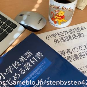 小学校(現場)での英語について学んでます