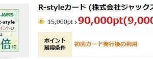 R-styleカード (株式会社ジャックス) 発行+利用で9000円分ポイント還元