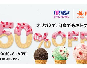18日まで サーティワン アイスクリームのレギュラーシングルが何度でも半額。 Origami Pay (オリガミペイ)