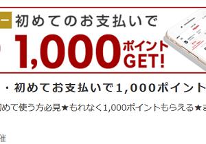 楽天ペイ・初めてお支払いで1,000ポイントGET!
