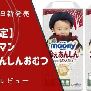 【冬限定おむつ】ムーニーマン冷えあんしんおむつ新発売!口コミレビュー!
