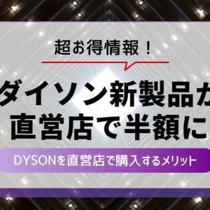【Dysonホット&クール税込7.7万円を4万円で購入】ダイソンを直営店で購入するメリット!