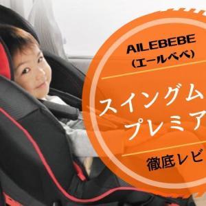 【リクライニングできるチャイルドシート】AILEBEBE(エールべべ)スイングムーンプレミアムの口コミ&レビュー