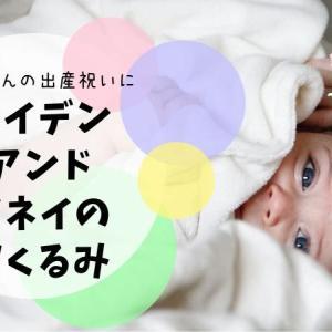 【赤ちゃんの出産祝いギフトに】エイデンアンドアネイのおくるみ・スワドルの人気柄を紹介!