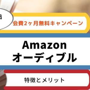 【4/7まで!2ヶ月無料体験】AmazonAudible(アマゾンオーディブル)の特徴とメリット