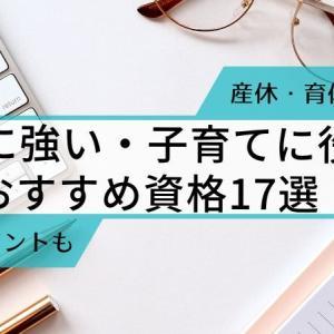 【産休・育休中に資格取得】転職に強い・子育てに役立つおすすめ資格17選!