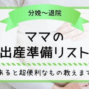 【絶対必要・あると超便利】出産〜退院まで・ママの入院準備リスト