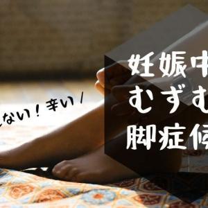 【夜眠れない!つらい!】妊娠中のむずむず脚症候群の原因・予防&対策!