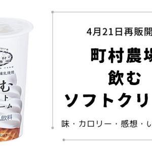 【ローソン限定発売】町村農場『飲むソフトクリーム』口コミ・感想・カロリー・味は?