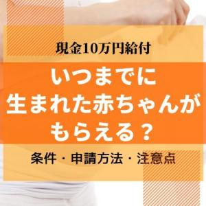 【現金10万円給付】いつまでに生まれた赤ちゃんがもらえる?妊娠中・新生児は対象外?