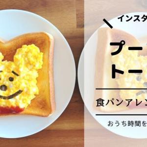 【インスタで話題】食パンアレンジ『プーさんトースト』の作り方・レシピ