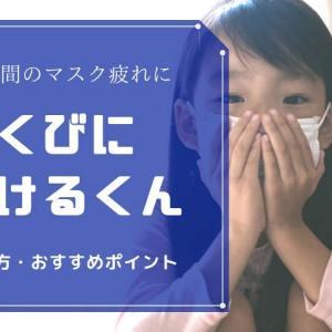 【長時間のマスク疲れに】耳が痛い対策におすすめ『くびにかけるくん』の使い方・レビュー