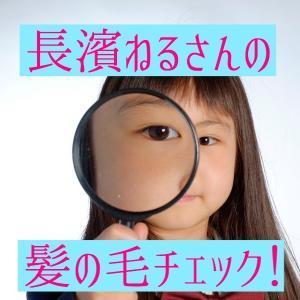 【検証】欅坂46の長濱ねるさん、薄毛の疑惑あり?!