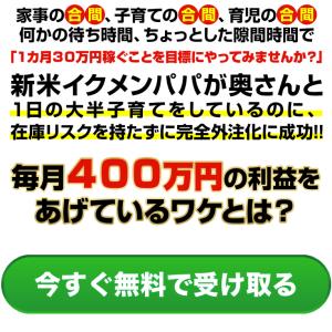 号外【豪華プレゼント】109,800相当のBUYMA入門書無料配布中!!