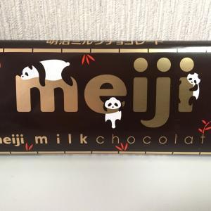 明治ミルクチョコレート♪