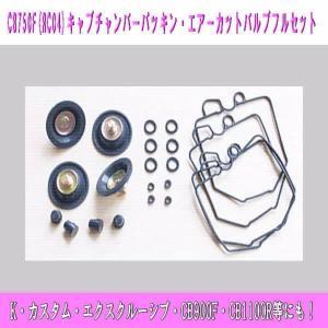 国内製造品 強化キャブレターパッキン CB750F