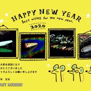 新年明けましておめでとうございす
