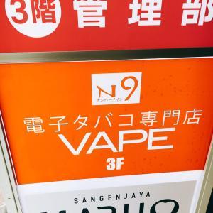 N9VAPE Sangen-jaya 行ってきた!