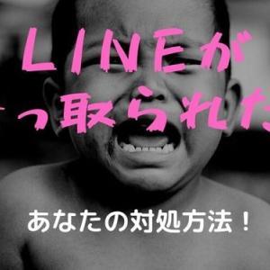 ◆LINEが乗っ取られた◆対処方法とあなたが直ぐすべき事!