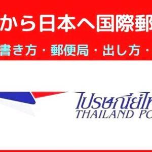 ◆タイから日本へ国際郵便◆宛名の書き方、郵便局営業時間・料金・追跡方法!