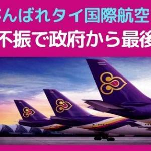 がんばれタイ国際航空(タイエアー)経営再建不発でタイ政府から最後通牒!
