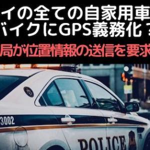 タイの全ての自家用車・バイクにGPS義務化+位置情報の送信を要求?
