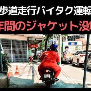 タイで歩道走行の悪質バイタク運転手は3年間のジャケット没収(営業停止)?