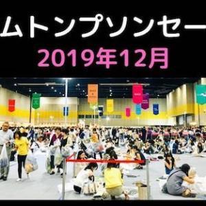 ◆確定12月13日(金)-15日(日)◆ジムトンプソンセール:2019年12月冬+バイテックバンナ行き方