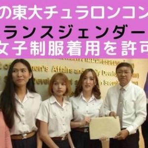 タイの東大チュラロンコン大学がトランスジェンダーに女子制服着用を許可!