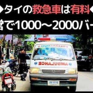 ◆タイの救急車は有料◆運営は慈善団体や病院が中心で有料1000バーツ〜