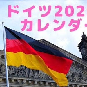 ドイツ2020年カレンダー:フランクフルトミュンヘンの祝祭日+基本情報