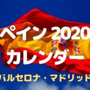 スペイン2020年カレンダー:バルセロナ・マドリッドの祝祭日+基本情報