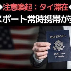 ◆注意喚起◆タイ滞在時にはパスポート常時携帯が安全!罰金や身柄拘束も!