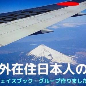 【お知らせ】海外在住日本人の会:フェイスブック・グループ作りました!