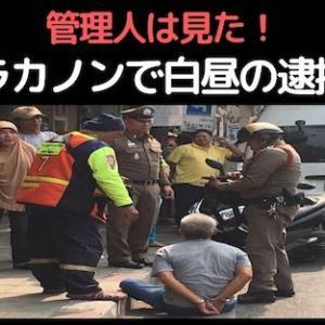 ◆バンコク事件簿◆管理人は見た!プラカノン通り白昼の逮捕劇◆