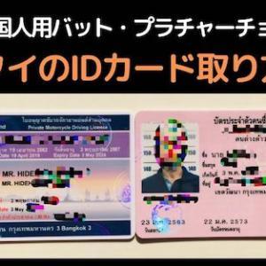 ◆タイのIDカード取り方◆外国人用ピンクの身分証明書|日本のマイナンバー