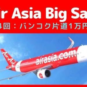 ◆エアアジアビッグセール:開催未定◆マレーシア国内乗放題セールは6月15日まで