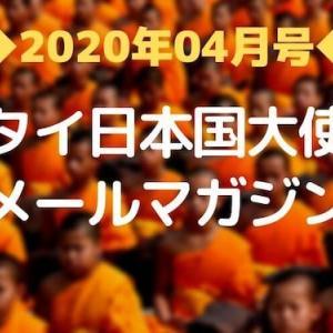 ◆在タイ日本国大使館メールマガジン第192号◆2020年04月◆