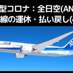 ◆新型コロナ:全日空(ANA)◆国際線の運休・払い戻し【4月7日】