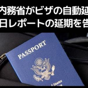 ◆タイのコロナ◆内務省がビザの自動延長と90日レポートの延期を告示