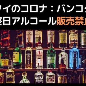 ◆タイのコロナ◆バンコクはアルコール終日販売禁止:4月20日まで